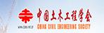 中国土木lovebet 爱博体育学会