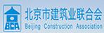 北京市建筑业联合会
